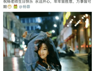 杨蓉40岁生日,朱一龙发博祝福 杨蓉