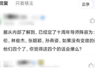 《中国好声音2021》导师基本已经敲定周杰伦回归 中国好声音