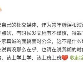 李佳航再发文称不想把社交媒体当成辟谣的阵地 李佳航
