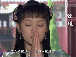 甄嬛想不想被选入宫:这5点,暴露了她的心机真相 甄嬛传,甄嬛,电视剧,影视