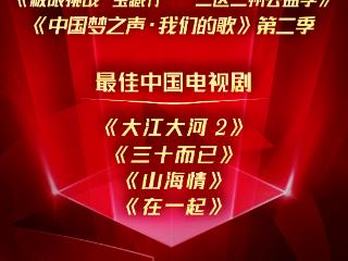 """第27届上海电视节""""白玉兰绽放""""颁奖典礼今晚东方卫视直播 白玉兰绽放"""