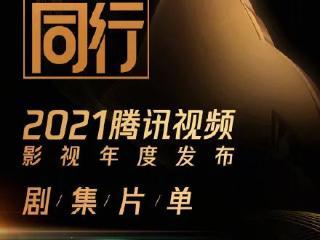 腾讯视频放出来的几大预告片,刘亦菲回归古装偶像剧 父母爱情