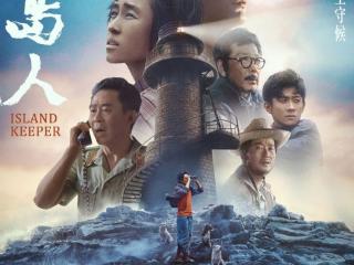 刘烨为拍《守岛人》晒脱皮,我们必须记住这份艰难的工作 电影,守岛人,守岛人演员表,守岛人剧情介绍