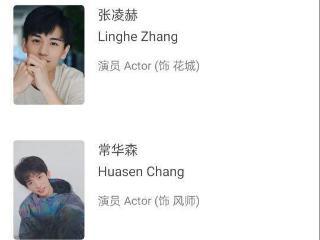 《天官赐福》剧版演员名单更新,大部分都是新演员 天官赐福