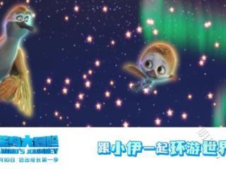 合家欢动画电影《笨鸟大冒险》7月10日全国上映 笨鸟大冒险