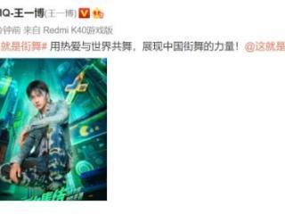 王一博官宣加盟《这就是街舞》第四季,粉丝们激动得不要不要了 王一博