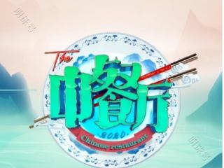 《中餐厅》第五季拟邀名单曝光,有你喜欢的嘉宾吗? 综艺,中餐厅第五季名单曝光,中餐厅新成员,中餐厅黄晓明