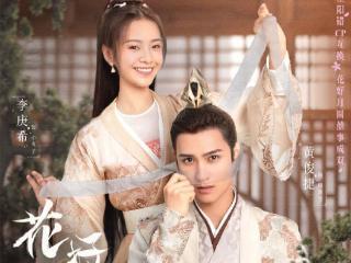 《花好月又圆》开播,李庚希首次出演古装剧 花好月又圆