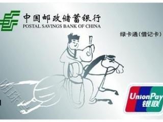 如果邮政储蓄卡没有使用不注销有影响吗?什么情况下会有影响? 安全,邮政储蓄卡,储蓄卡不注销有影响吗