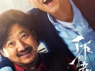 《了不起的老爸》不止是一部运动电影,更是一部父爱亲情电影 电影,了不起的老爸,了不起的老爸演员表,了不起的老爸剧情介绍