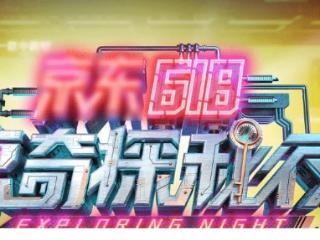 """""""京奇探秘夜""""嘉宾阵容放出大招,张若昀黄明昊上演特工造型 张若昀"""