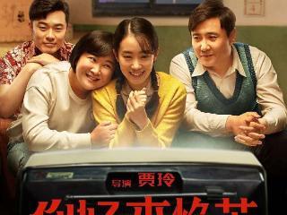 《你好,李焕英》年度最受欢迎导演奖,张小斐身价水涨船高 贾玲喜