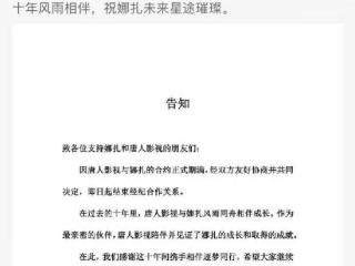 金晨、林更新、蒋劲夫纷纷和唐人影视解约! 金晨