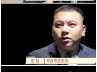 """赵本山徒弟田娃表演视频被问""""双眼皮是后割的吗"""" 赵本山男徒"""