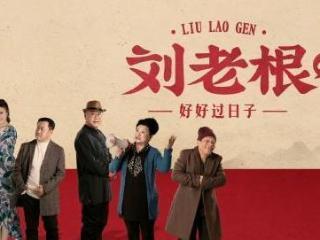 《刘老根4》受到的关注并不多,网络上的讨论也比较少 刘老根4