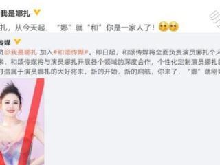 古力娜扎与唐人合约期满后和平分手,网友担心她能否得到好的资源 古力娜扎
