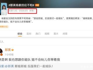张歆艺回应《阳光姐妹淘》讨论她的角色后哭的很惨 那英