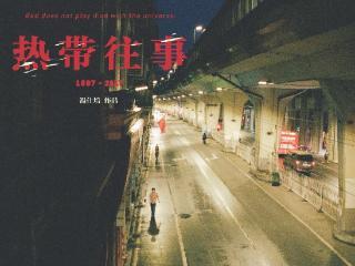 《热带往事》彭于晏张艾嘉王砚辉等实力派演员主演电影 彭于晏