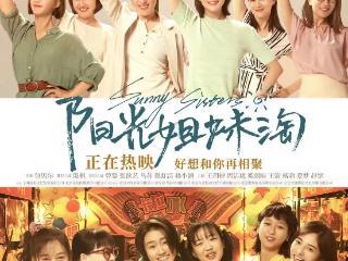 张歆艺电影《阳光姐妹淘》0611正式上映,穿越人海姐妹深情重 张歆艺