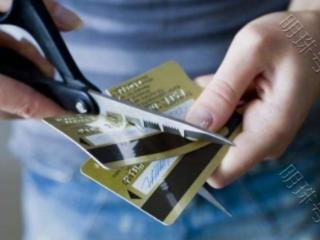 销卡和销户有什么区别呢?能反悔吗? 资讯,信用卡销卡,信用卡销户后能反悔吗