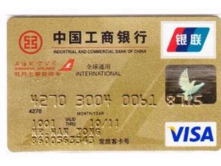 工商银行信用卡消费的时候一定要输入密码吗?可以不输吗 攻略,工商银行,信用卡消费,密码默认设置