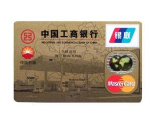 工商银行信用卡的预授权是什么意思,要怎么才能得到 攻略,工商银行,信用卡预授权,预授权意思