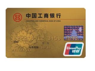 工商银行信用卡预授权以后使用方面有哪些注意事项 攻略,工商银行,信用卡预授权,预授权注意事项