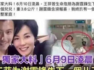 王菲为谢霆锋高龄产子,看照片煞有其事 王菲