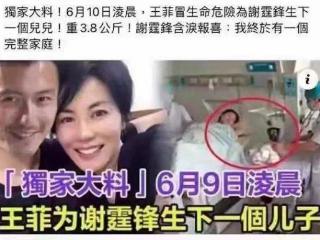52岁王菲为谢霆锋高龄产子谢霆锋含泪报喜:终于有一个完整的家 王菲