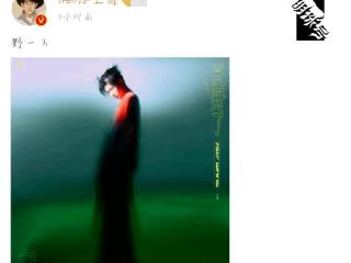 王源新专辑发布关键时刻收获上亿关注度,网友们坐不住了 王源
