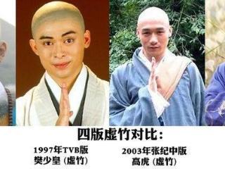 他是《天龙八部》中的虚竹,如今48岁成熟稳重 天龙八部