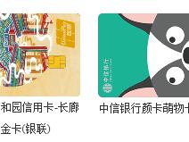 中信银行信用卡优惠活动,中信银行信用卡享9元起看大片 优惠,中信银行信用卡优惠,信用卡优惠活动细则,信用卡优惠活动时间