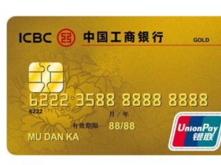 工商银行信用卡怎么申请调整固定额度,方法是什么 攻略,工商银行,信用卡额度,固定额度调整