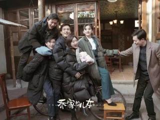 白宇和毛晓彤主演的《乔家的儿女》即将开播 毛晓彤