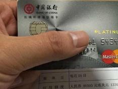 申请中国银行的信用卡有什么要求?未成年能申请吗? 资讯,中国银行信用卡申请,申请信用卡的要求