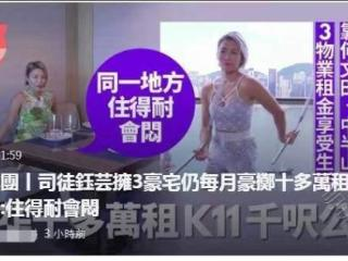 35岁香港功夫演员将豪宅出租出去,月租十多万港币 司徒钰芸