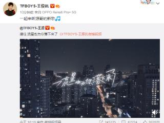 王源新专辑《夏野了》正式上线王俊凯、易烊千玺为其打call 王源