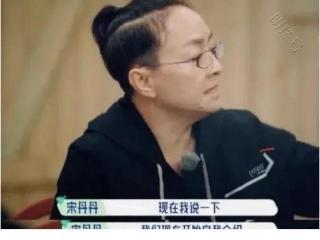 宋丹丹为参加综艺节目,竟倚老卖老? 宋丹丹