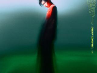 王源发布新专辑《夏野了》诠释别样夏日画面 王源
