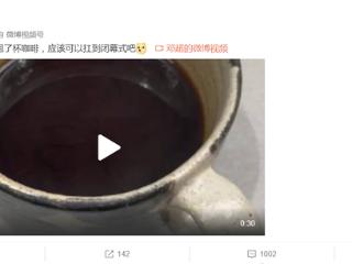 邓超晒出咖啡视频表白太太孙俪,直呼很感动 邓超