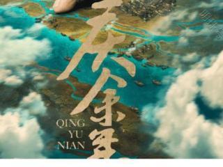 《庆余年2》第四季度开机拍摄,张若昀和肖战粉丝之间的口水战 庆余年