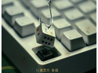 《捕鱼行动》官宣最新海报,张艺兴、金晨主演 张艺兴