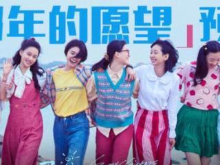 """《阳光姐妹淘》豆瓣评分4.9,隐藏的""""烂片之王"""" 阳光姐妹淘"""