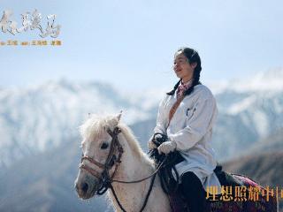 江一燕《理想照耀中国》之《白骏马》 边疆的白衣天使平凡且伟大 江一燕