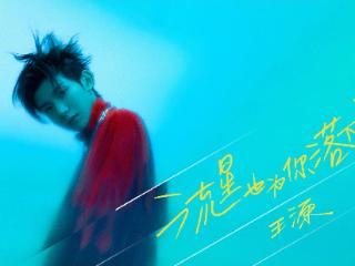 王源全新创作专辑《夏野了》上线首发两首新歌 王源