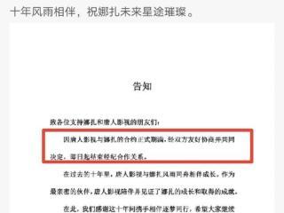 娜扎官宣签约李冰冰与妹妹李雪的公司和颂传媒,开启新事业版图 古力娜扎