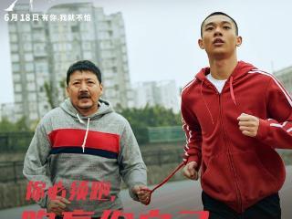 影《了不起的老爸》陶勇参加首映式评 电影