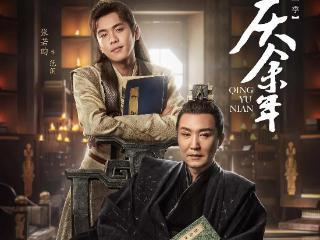 《庆余年2》开机时间确定,张若昀担任男主角,其他角色待定 庆余年2
