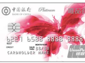 中国银行与唯品会合作蝴蝶信用卡产品loveyourself 推荐,中国银行与唯品会合作,中国银行唯品会蝴蝶卡,唯品会蝴蝶卡是什么