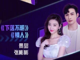 景甜与张彬彬同台演唱《情人》,大手牵小手画面越看越甜 景甜